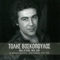 Mia Agapi Mia Zoi - Tolis Voskopoulos