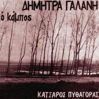 O Kampos - Dimitra Galani