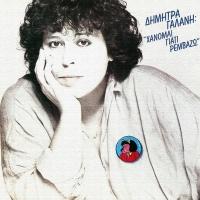 Hanome Giati Remvazo - Dimitra Galani