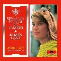 Sekai Wa Futari No Tameni - James Last