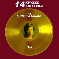 14 Hrises Epitihies - Dimitra Galani