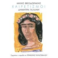 Xeretismi - Dimitra Galani