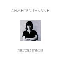 Axehastes Epitihies - Dimitra Galani