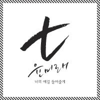 Who Are You - School 2015 OST Part.3 - T (Yoon Mi Rae)