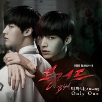 Blood OST Part.1 - Tiffany (SNSD)