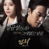 Punch OST Part.3 - Kang Kyun Sung