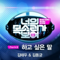 Mystery Music Show Part.2 - Kim Tae Woo,Kim Dong Kyun