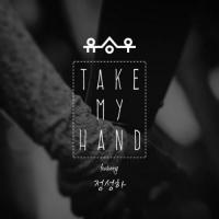 Take My Hand - Yoo Seung Woo