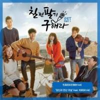 Persevere, Goo Hae Ra OST Part.1 - Jinyoung,Team Never Stop,Min Hyo Lyn