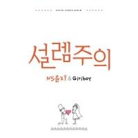 Fluttering Feelings - NS Yoon,Giriboy
