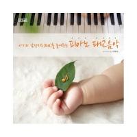 Prenatal Education Music - Yiruma