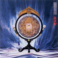 Silk Road, Vol. 1 - Kitaro