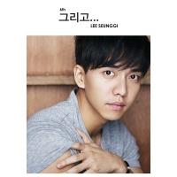 And... (Vol.1) - Lee Seung Gi