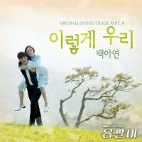 Yong Pal (OST)(Phần 4) - Baek Ah Yeon