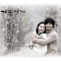 Bản Tình Ca Mùa Đông (OST) - Various Artists