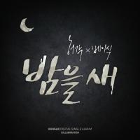 Up All Night - Huh Gak