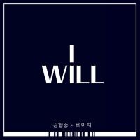 I Will - Kim Hyung Joong, Beige