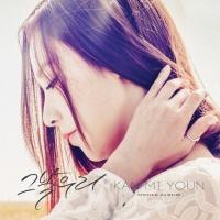 Us That Day (Single) - Kan Mi Youn