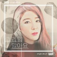 Don't Miss You (Single) - Navi