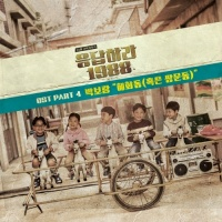 Reply 1988 OST Part.4 - Park Bo Ram