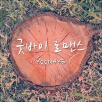 Goodbye Romance (Single) - Yoon Hye (Rainbow)