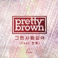 No One Like Him (Single) - Hanhae (PhanTom), Pretty Brown