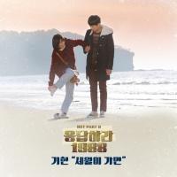 Reply 1988 OST Part.9 - Ki Hyun