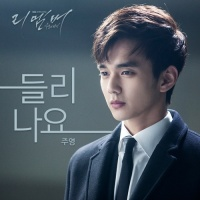 Remember - War Of The Son (Ký Ức) OST Phần 2 - Joo Young