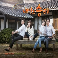 Tomorrow Victory OST - Various Artists 1