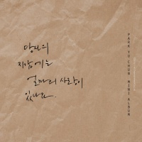 How Much Love Do You Have In Your Wallet? - Park Yoo Chun
