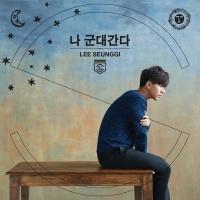 I'm Going to the Military (Single) - Lee Seung Gi