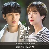 Vận May Lãng Mạn (Lucky Romance) OST (Phân 6) - Xiah Junsu
