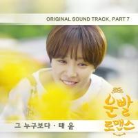 Vận May Lãng Mạn (Lucky Romance) OST (Phân 7) - Taeyoon