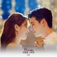Hai Thế Giới (W OST) (Phần 8) - Navi
