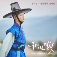 Mây Họa Ánh Trăng (Moonlight Drawn By Clouds OST) (Phần 5) - Sung Si Kyung