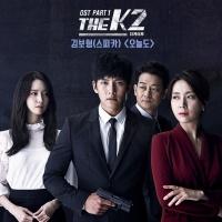 Mật Danh K2 (The K2 OST) (Phần 1) - Kim Bo Hyung (Spica)