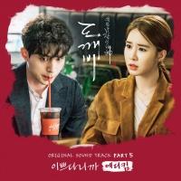 Yêu Tinh (Goblin OST) (Phần 5) - Eddy Kim