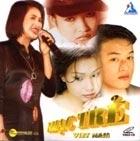 Nhạc Trẻ Việt Nam - Various Artists