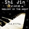 Jin Shi