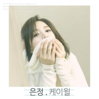 I'm Good (1st Mini Album) - Eun Jung (T-ara)