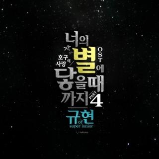 Hogu's Love OST Part 4 - Kyu Hyun (Super Junior)