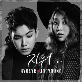 Erase - Joo Young,Hyorin