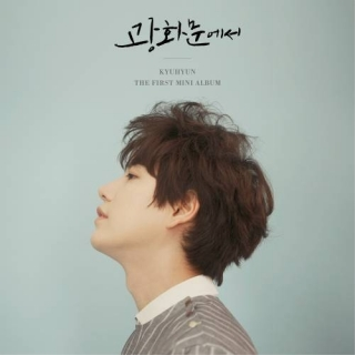 At Gwanghwamun (The 1st Mini Album) - Kyu Hyun (Super Junior)