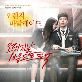 Orange Marmalade OST - Various Artists