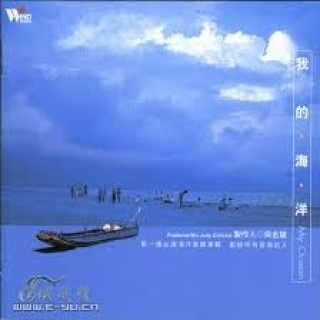 My Ocean (CD1) - Wu Judy Chin-tai