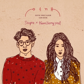 Lean On Me - 10cm, Soyou