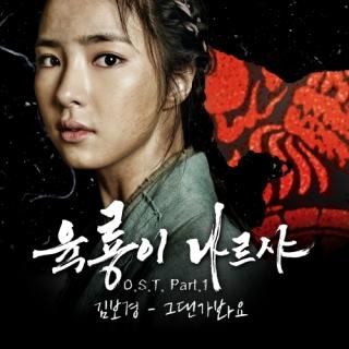Six Flying Dragons OST Part.1 - Kim Bo Kyung
