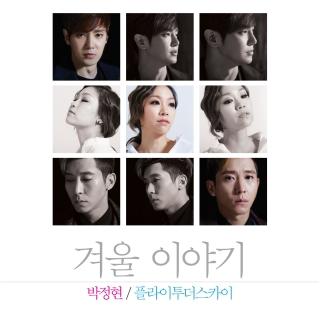 Winter Story (Single) - Lena Park, Fly To The Sky