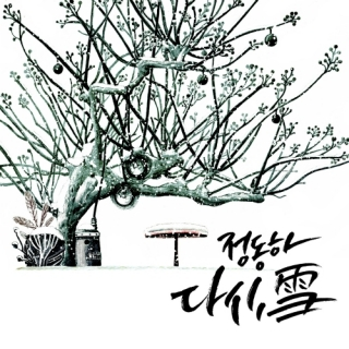 Snow Again (Single) - Jung Dong Ha
