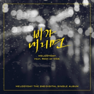 When It Rains (Single) - Melody Day